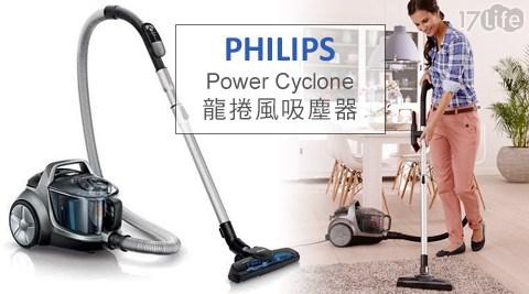 PHILIPS飛利浦-Power Cyclone龍捲風吸塵器(FC8637)