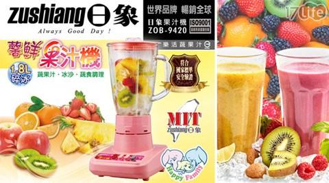 日象-1.817life 退 費L馨鮮碎冰果汁機(玻璃杯)(ZOB-9420)