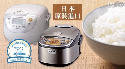 ZOJIRUSHI象印-電子鍋系列
