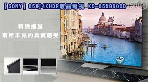SONY/65吋/4K/HDR液晶電視/ KD-65X8500D