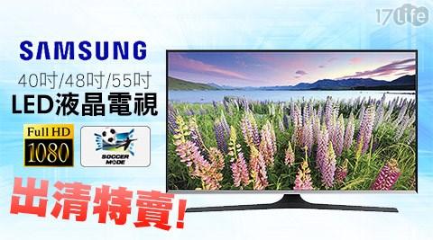 只要14780元起(含運)即可購得【SAMSUNG三星】原價最高74900元液晶電視系列1台(不含安裝):(A)40吋LED液晶電視(UA40J5100AW)/(B)48吋LED液晶電視(UA48J5100AW)/(C)55吋4K黃金曲面Smart液晶電視(UA55JU6600WXZW);皆享2年保固。