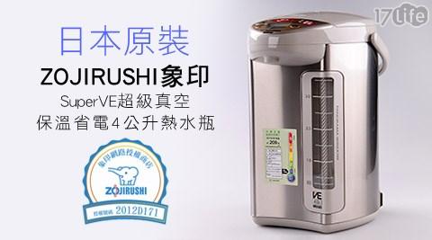 ZOJIRUSHI象印-SuperVE超級真空保溫省電4公升熱水瓶(CV-DSF40)