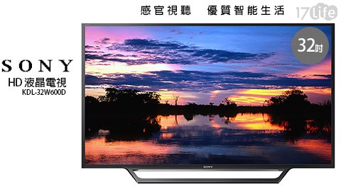 只要15,599元(含運)即可享有【SONY】原價20,900元32吋HD液晶電視(KDL-32W600D)只要15,599元(含運)即可享有【SONY】原價20,900元32吋HD液晶電視(KDL-32W600D)1台(不含安裝),享2年保固。