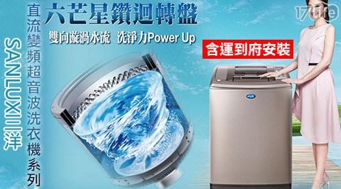 只要16,999元起(含運)即可享有【SANLUX三洋】原價最高25,800元直流變頻超音波洗衣機系列1台只要16,999元起(含運)即可享有【SANLUX三洋】原價最高25,800元直流變頻超音波洗衣機系列1台:(A)13Kg(SW-13DUA)/(B)15Kg(SW-15DUA)/(C)17Kg(SW-17DUA),含安裝服務。享1年保固!
