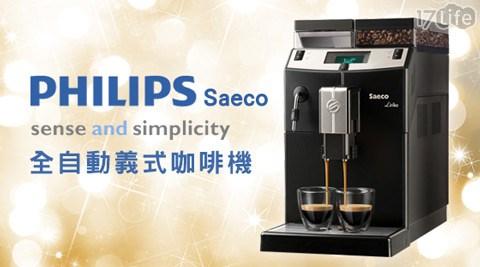 只要19,988元(含運)即可享有【PHILIPS飛利浦】原價27,900元Saeco全自動義式咖啡機(RI9840)只要19,988元(含運)即可享有【PHILIPS飛利浦】原價27,900元Saeco全自動義式咖啡機(RI9840)1台,享保固兩年。