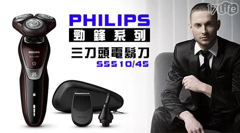PHILIPS 飛利浦~勁鋒系列三刀頭電鬍刀^(S5510 45^)