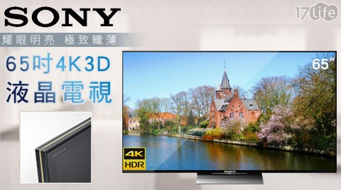 SONY-65吋4K3D液晶電視(KD-617 客服5X9300D)