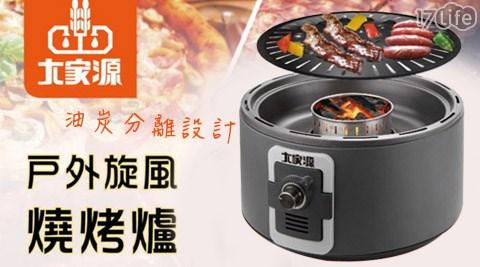 平均每台最低只要2,600元起(含運)即可購得【大家源】戶外旋風燒烤爐(TCY-3705)1台/2台,保固一年。