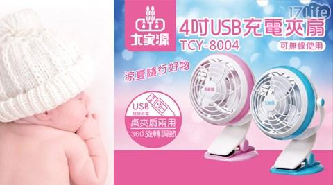 平均每台最低只要400元起(含運)即可購得【大家源】4吋充電USB風扇(TCY-8004)1台/2台,顏色: 粉藍/粉紅,購買即享1年保固服務!