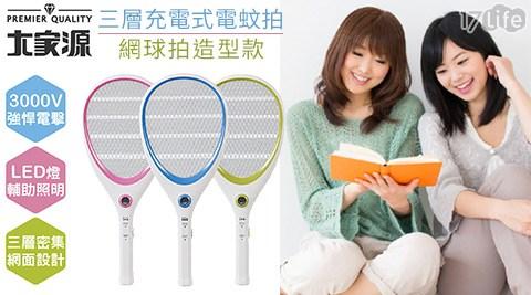 大家源-三層充電式電蚊拍-網球拍造型款(17life 退費TCY-6143)