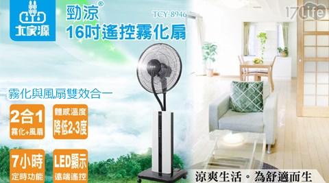 大家源/勁涼/16吋/遙控/霧化扇/TCY-8946/勁涼16吋遙控霧化扇/遙控霧化扇