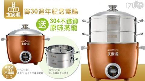 www 17life大家源-晶饌十二人份304不鏽鋼電鍋(TCY-3232)+不鏽鋼原味蒸籠(TCY-3200)
