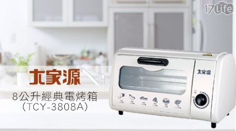 大家源-17life現金券20128公升經典電烤箱(TCY-3808A)