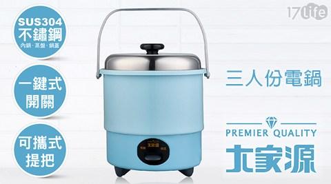 平均每台最低只要695元起(含運)即可購得【大家源】三人份304不鏽鋼電鍋-藍(TCY-3263)1台/2台,享1年保固。