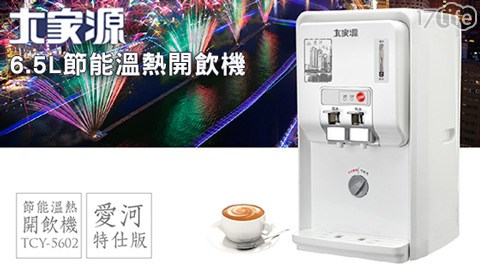 大家源-6.5L節能溫熱開飲機-愛河特仕版(TCY-5602)(福利品)