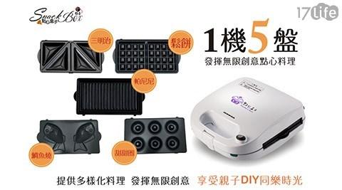 林 盟鉅豪-點心盒子鬆餅機5件烤盤可替換(JSM7700)
