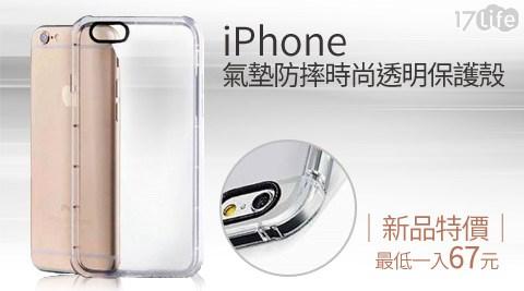 iPhone氣墊防摔時尚透明保護殼