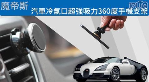 魔帝斯-汽車冷氣口超強吸力360度手機支架