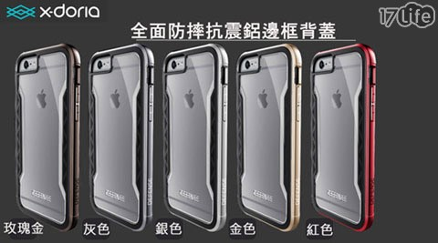 平均每入最低只要788元起(含運)即可購得【X-Doria】全面防摔抗震鋁邊框背蓋1入/2入/4入,型號可選:IPhone 6(6S)(4.7 吋)/IPhone 6 Plus(6S Plus)(5.5 吋),多色任選。