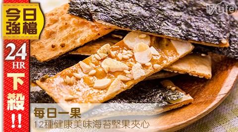 每日一果-12種健康美味海苔堅果夾心系列