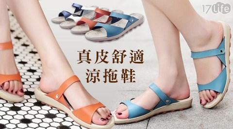 真皮舒適輕便美型涼拖鞋