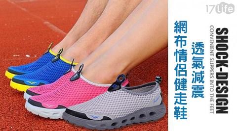平均每雙最低只要495元起(含運)即可購得透氣減震網布情侶健走鞋任選1雙/2雙/4雙/6雙,男女款皆有多色多尺寸可選!
