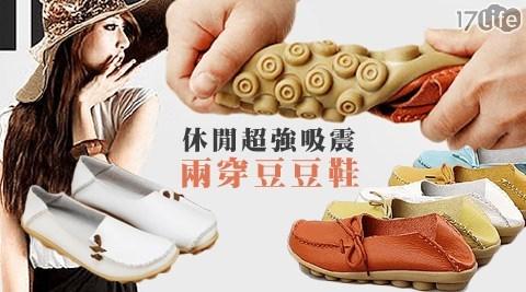 平均每雙最低只要299元起(含運)即可購得休閒真皮超強吸震兩穿豆豆鞋1雙/2雙/3雙,多款多色多尺寸任選。
