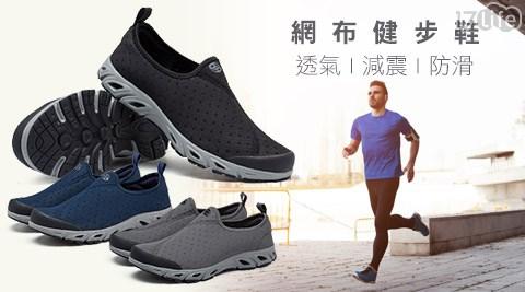 透氣減震防滑網布健步鞋