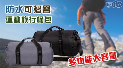 旅行包 /肩背包/水桶包/旅行/旅行袋/運動包/旅行收納/出差/出國