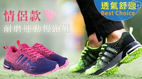 情侶/耐磨/運動鞋/慢跑鞋/休閒鞋
