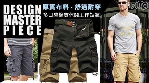 多口袋棉質休閒工作短褲
