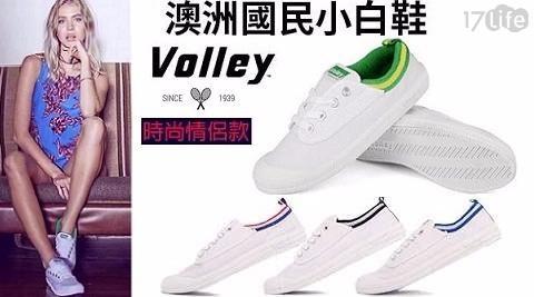 平均最低只要 990 元起 (含運) 即可享有(A)澳洲Volley casual情侶款輕便休閒鞋 1雙/組(B)澳洲Volley casual情侶款輕便休閒鞋 2雙/組