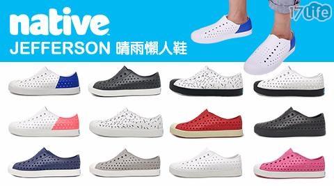 Native/懶人鞋/native/雨鞋/雨靴/休閒鞋/鞋/toms