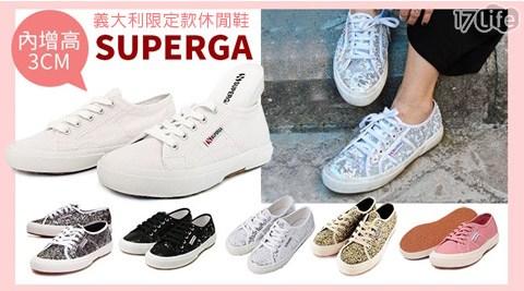 只要1,320元起(含運)即可享有【Superga】原價最高2,580元義大利限定款休閒鞋只要1,320元起(含運)即可享有【Superga】原價最高2,580元義大利限定款休閒鞋:(A)限定款1入/(B)暢銷增高款1入。