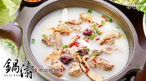 鍋濤粵式煲鍋-平日個人獨享套餐