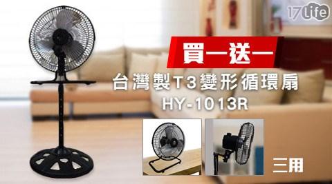 只要759元(含運)即可享有【皇瑩】原價1,980元台灣製T3變形循環扇(HY-1013R),享買一送一優惠,保固一年。