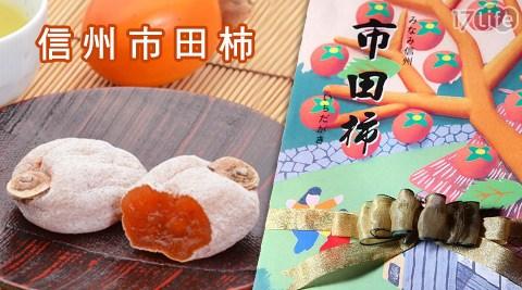 平均每包最低只要220元起(含運)即可購得信州市田柿-日本空運高級柿餅1包/2包/3包/6包/12包(170g±5%/包),6包/12包方案為盒裝出貨。