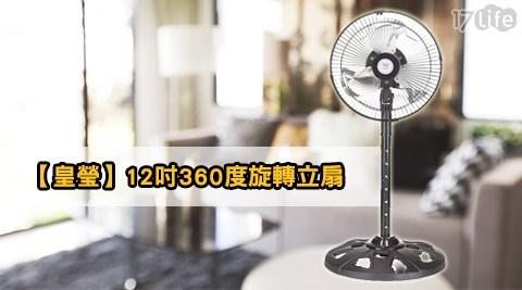 平均每台最低只要459元起(含運)即可購得【皇瑩】12吋360度旋轉立扇(HY-1213R)1台/2台,享1年保固。