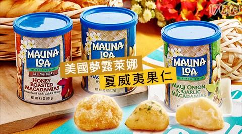 平均每罐最低只要206元起(含運)即可享有【美國夢露萊娜】經典夏威夷豆2罐/4罐/6罐/12罐/24罐(127g±10%/罐),口味:鹽焗/鹽焗蜂蜜/毛伊島洋蔥香蒜/無鹽。