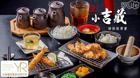 小吉藏/炸豬排/日式/日本料理/台南/炸雞*炸蝦