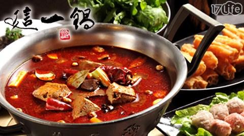 火鍋/鍋物/這一鍋/這一鍋皇室秘藏鍋物/麻辣鍋/酸菜鍋