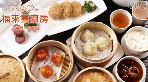 豪華盛宴/午茶套餐/福來喜/廚房/福來喜廚房