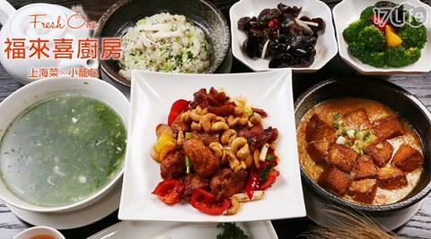 豪華盛宴/福來喜/廚房/黑木耳/涼拌/青花菜/腰果/椒麻雞