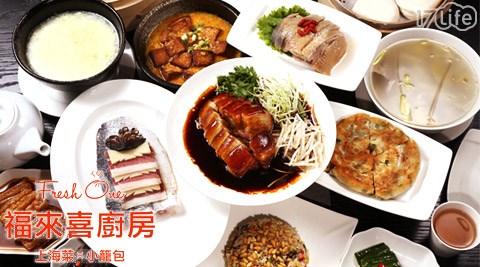 豪華盛宴/福來喜/廚房/苦瓜/紹興醉雞/東坡肉