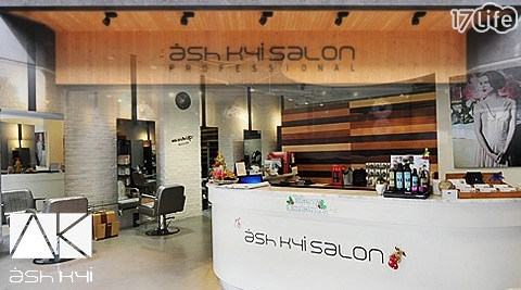 只要899元起即可享有【Ash kyi salon】原價最高9100元日系三大品牌AMOS/NAPLA有機質感染燙專案:(A)單人專案/(B)雙人專案。好康加贈:O'right歐萊德天然有機銀杏專業護髮券乙張(原價1200元)。