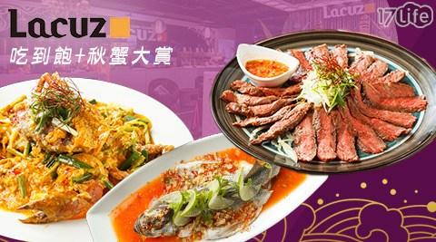 Lacuz/泰式/月亮蝦餅/秋蟹/泰國/吃到飽/螃蟹/沙母/泰式料理