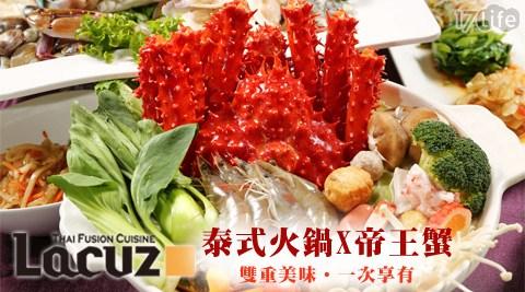 Lacuz/海鮮/鍋/火鍋/公館/泰式