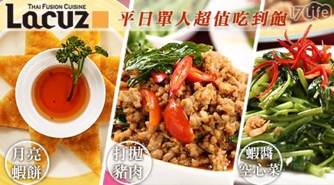 吃到飽!只要399元即可享有【Lacuz《台大公館店》】原價528元平日單人晚餐超值吃到飽(25道菜色)。