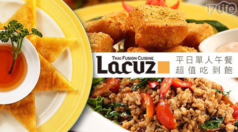 Lacuz《台大公館店》/Lacuz/台大/公館/吃到飽/泰式