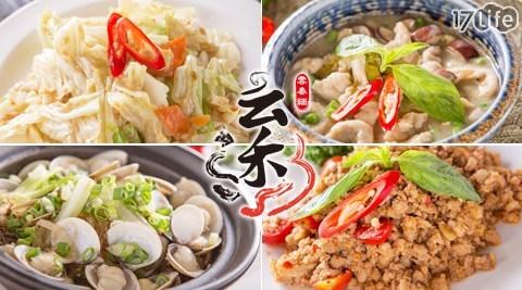 云禾 雲南泰國菜-雲泰緬精選風味餐